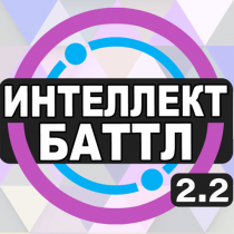 Интеллект-баттл  2.2.10 APK MOD (Unlimited Money) Download for android
