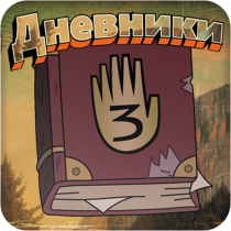 Дневники 5.81 APK Free Download MOD for android