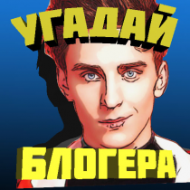 УГАДАЙ БЛОГЕРА  APK MOD (Unlimited Money) Download for android