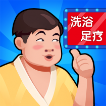 Hot Spring Tycoon  1.0.14 APK MOD (Unlimited Money) Download for android